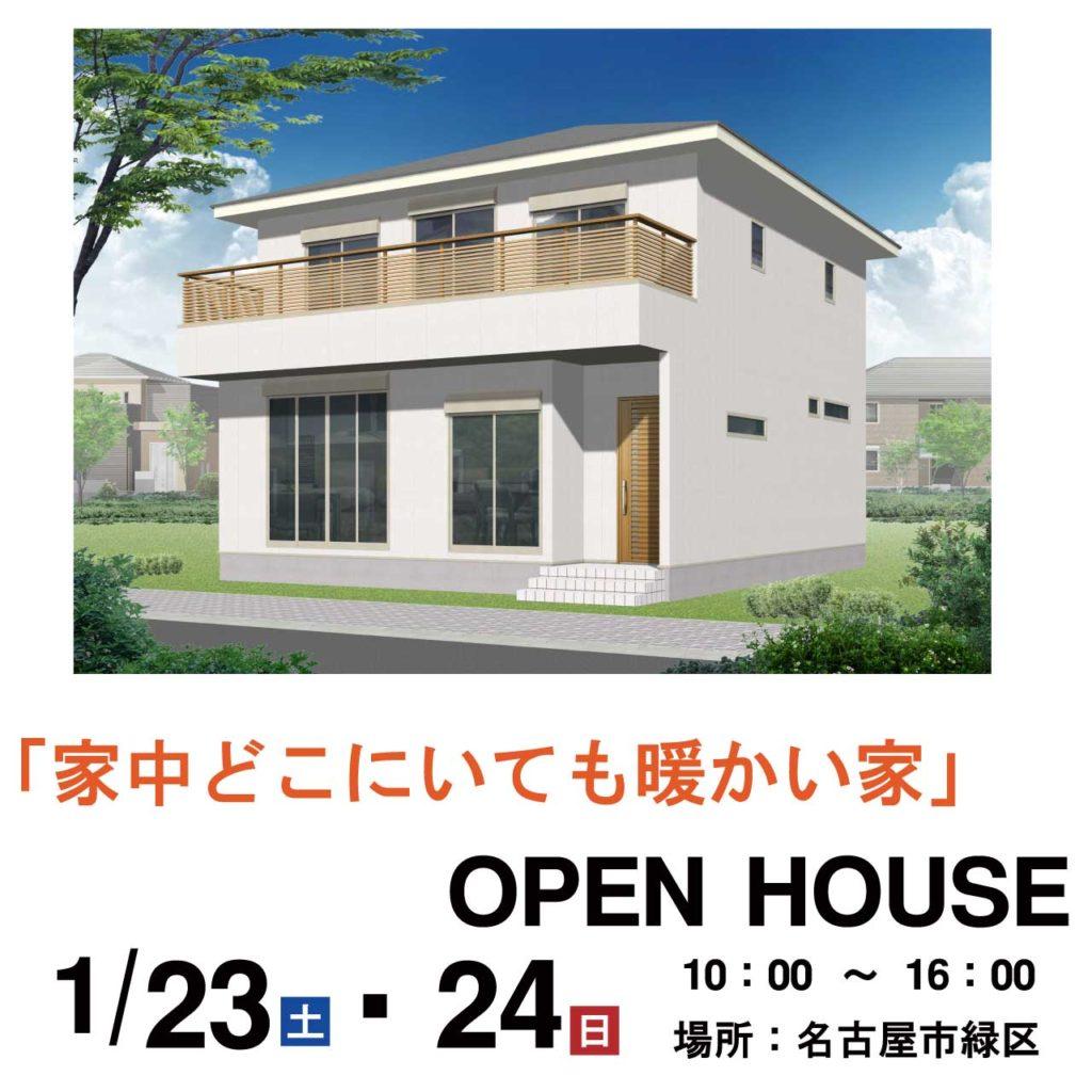 [完全予約制]「家中どこにいても暖かい家」OPEN HOUSE